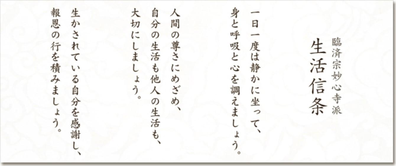 臨済宗妙心寺派 生活信条