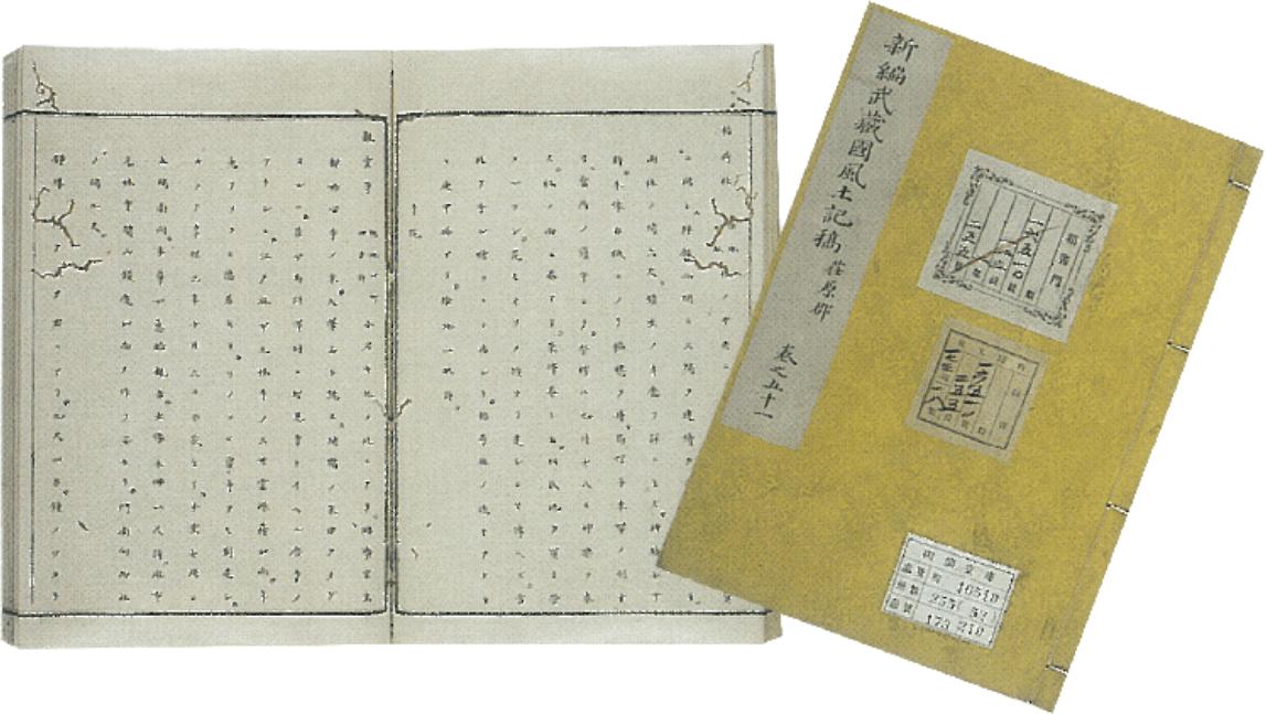 『新編武蔵国風土記稿』